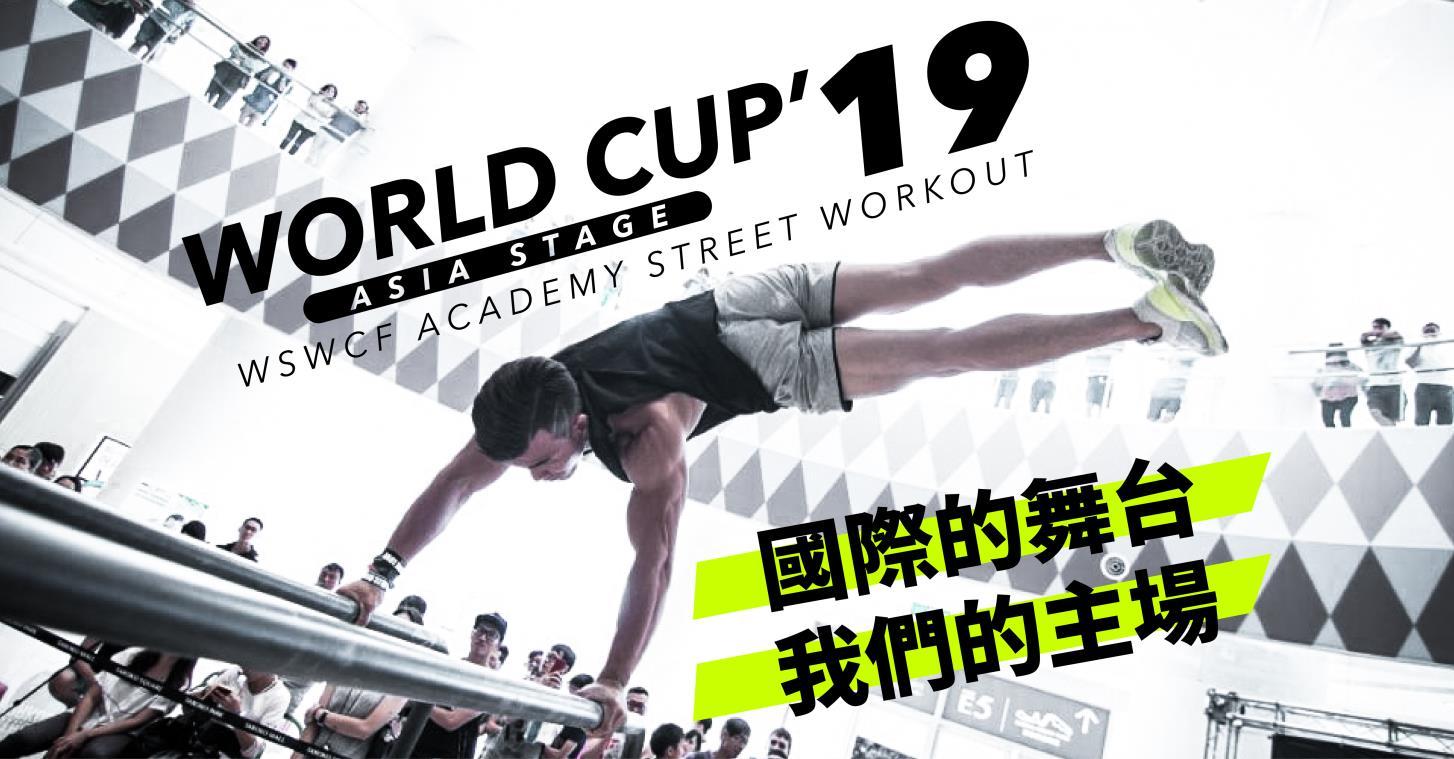 KOZUE Methodも参加します。 9月28日(土)台中で開催されるイベントWORLD CUP '19 ASIA STAGEです。(更新)
