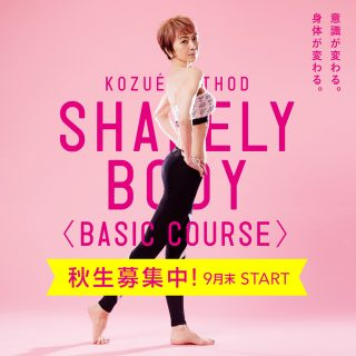 KOZUE METHOD SHAPELY BODY ★BASICコース★