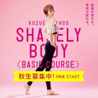 KOZUE METHOD SHAPELY BODY ★BASICコース★
