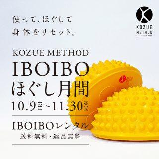 お知らせ:★10・11月はIBOIBOほぐし月間★