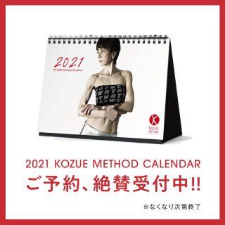 2021 KOZUE METHOD CALENDAR ご予約受付中です!